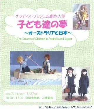 「グラディス・ブッシュ氏創作人形  子ども達の夢 ~オーストラリアと日本~」