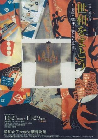 秋の特別展「世相をまとう ~羽織と襦袢に描かれた風俗~」