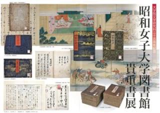大学院文学研究科35周年記念 昭和女子大学図書館貴重書展
