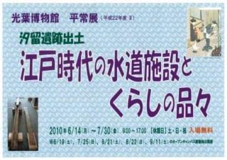 平常展「汐留遺跡出土 江戸時代の水道施設とくらしの品々」