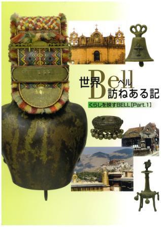 秋の特別展 「世界Bell訪ねある記 ~くらしを映すBELL Part.1~」