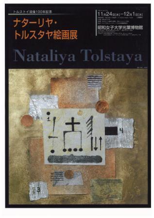 トルストイ没後100年記念 ナターリヤ・トルスタヤ絵画展