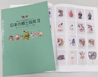光葉博物館コレクション 日本の郷土玩具Ⅲ―紙・竹・貝・わら・植物・布・その他―