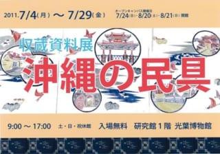 収蔵資料展「沖縄の民具」