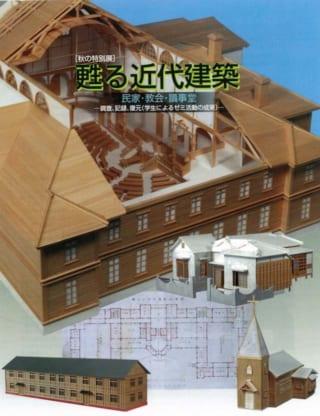 秋の特別展 「甦る近代建築 民家・教会・議事堂」