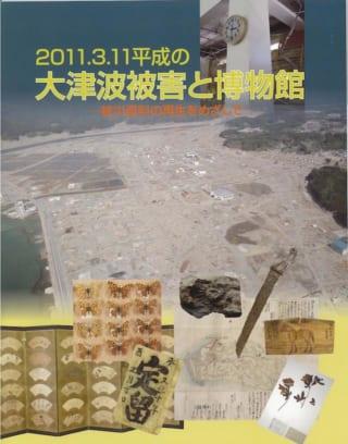 春の特別展「2011.3.11平成の大津波被害と博物館 ―被災資料の再生をめざして―」