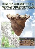山梨・茅ヶ岳山麓における縄文時代中期文化の盛衰