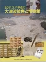 2011.3.11平成の大津波被害と博物館