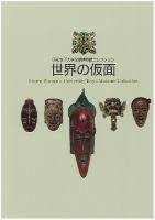 光葉博物館コレクション 世界の仮面