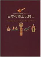 光葉博物館コレクション 日本の郷土玩具Ⅰ 木
