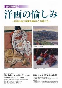 春の特別展 「洋画の愉しみ -日本独自の洋画を模索した作家たちー」