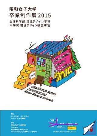 昭和女子大学 卒業制作展2015