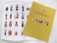 光葉博物館コレクション 日本の郷土玩具Ⅱ -土-