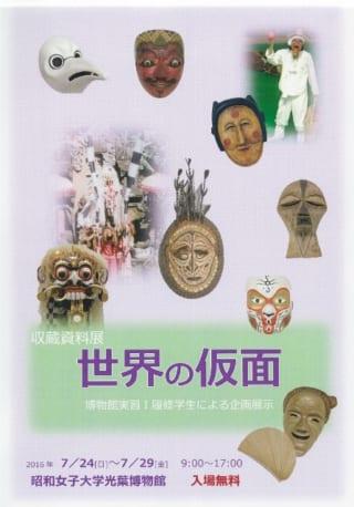 収蔵資料展「世界の仮面」