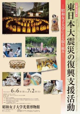 春の特別展「東日本大震災の復興支援活動 ―昭和女子大学による取り組み―」
