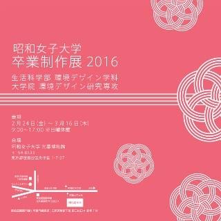 昭和女子大学卒業制作展2016