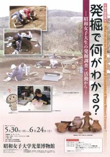 春の特別展 「発掘で何がわかる? ー昭和女子大生の発掘調査・活動からー」
