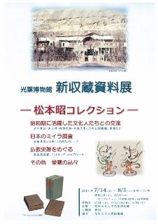 新収蔵資料展 松本昭コレクション