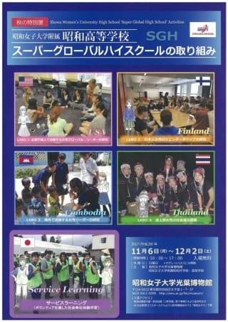 秋の特別展「昭和女子大学附属昭和高等学校スーパーグローバルハイスクールの取り組み」