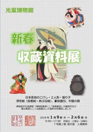 新春収蔵資料展