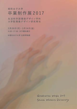 昭和女子大学環境デザイン学科 卒業制作展2017