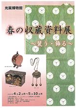 春の収蔵資料展 ~装う・飾る~