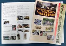 東日本大震災の復興支援活動 ―昭和女子大学による取り組み―
