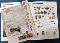 発掘で何がわかる? ―昭和女子大生の発掘調査・活動から―