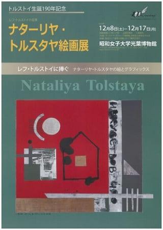 トルストイ生誕190年記念 ナターリヤ・トルスタヤ絵画展
