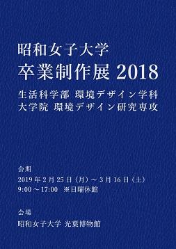 昭和女子大学 卒業制作展2018