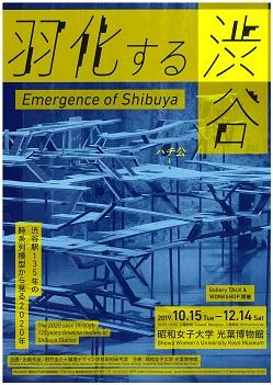 秋の特別展「羽化する渋谷 ―渋谷駅135年の時系列模型から見る2020年」