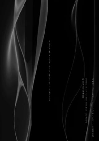 黎明 ―2019年度 建築・インテリアデザインコース卒業研究展―