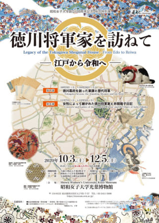 徳川将軍家を訪ねて ―江戸から令和へ— 第Ⅰ部 徳川幕府を創った家康と歴代将軍