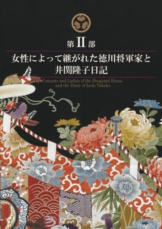 徳川将軍家を訪ねて ―江戸から令和へ— 第Ⅱ部 女性によって継がれた徳川将軍家と井関隆子日記