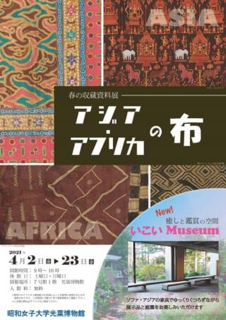 春の収蔵資料展「アジア・アフリカの布」