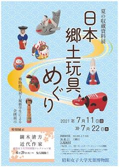 夏の収蔵資料展「日本郷土玩具めぐり」