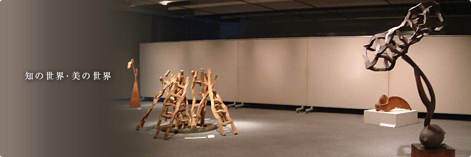 昭和女子大学 光葉博物館